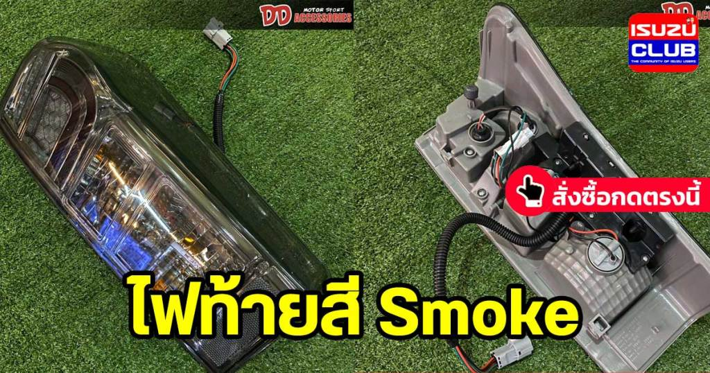 isuzudmax2016 bl smoke
