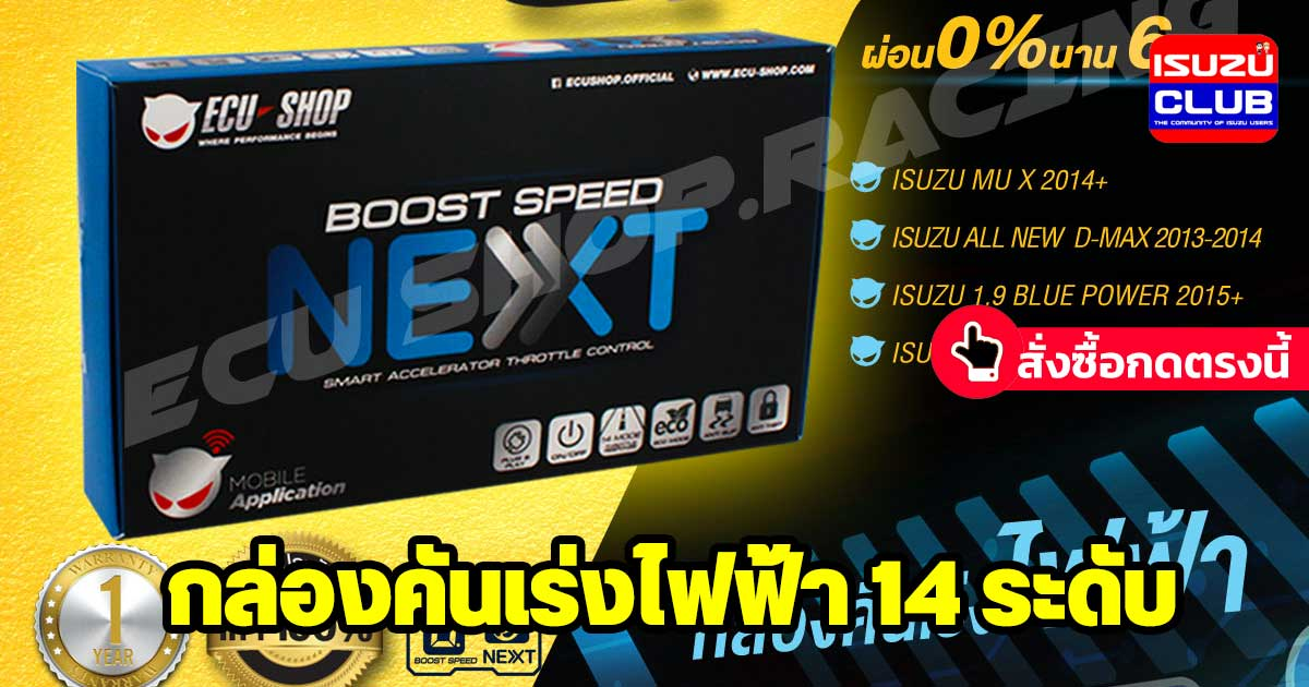 This image has an empty alt attribute; its file name is boostspeednext.jpg