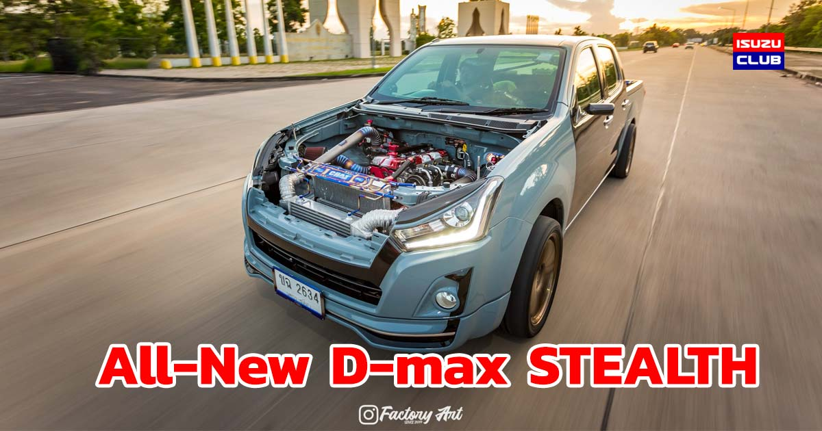 dmaxstealth factory