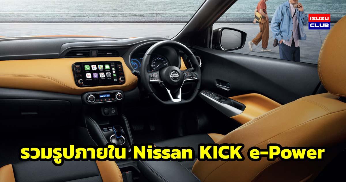 nissan kick e power interior