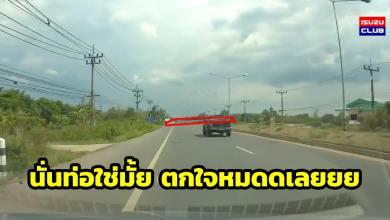 tube in car