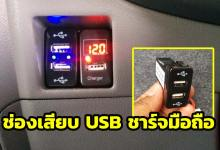 usb charger 2 ports dmax2003 11