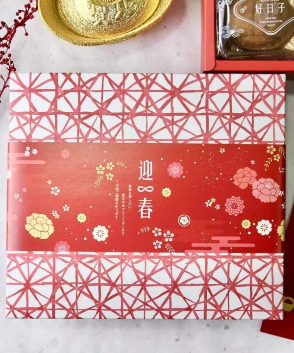 2019 新年小金豬禮盒 | 新年送禮首選 | iSweets Patisserie 愛甜食