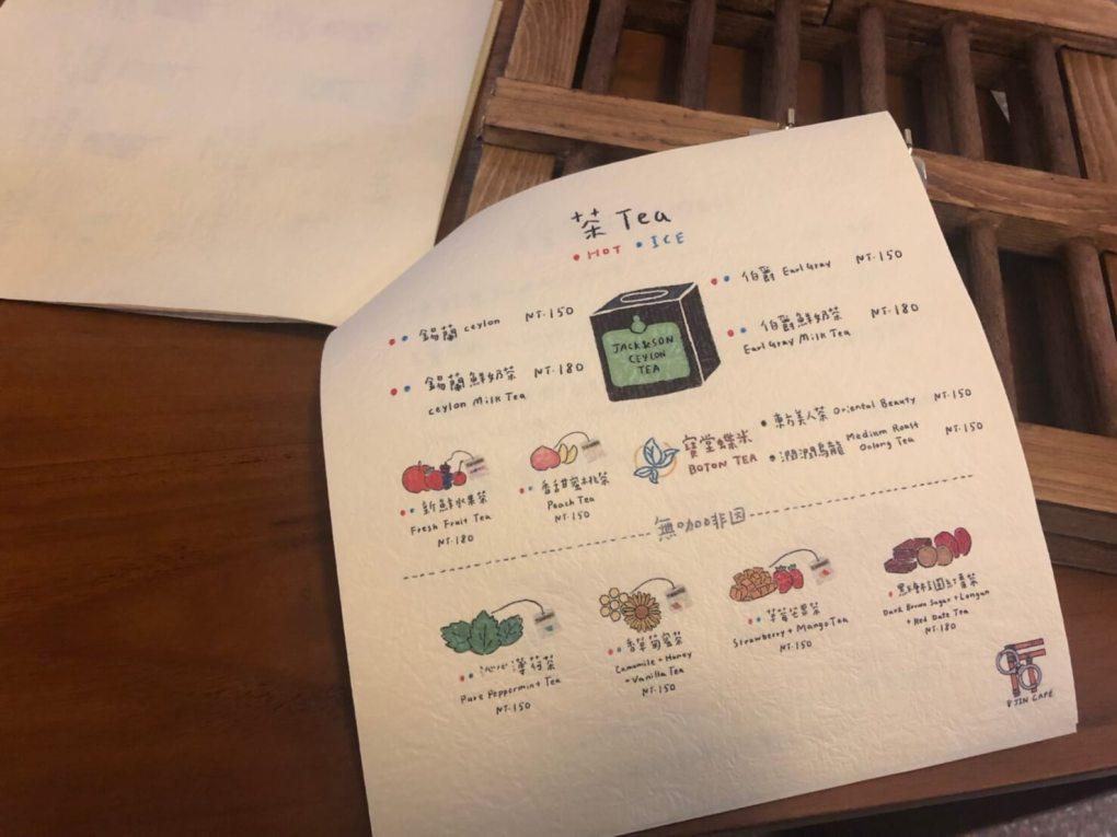 八斤所 8Jin Cafe 監獄手銬 Menu 茶飲菜單