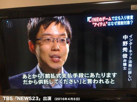 中野弁護士TV出演