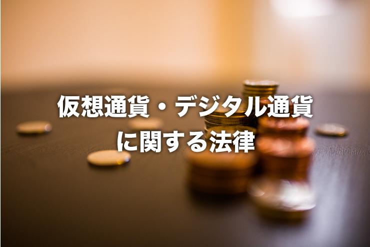 Fintec事業者が気をつけるべき本人確認方法(犯罪収益移転防止 ...
