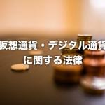 仮想通貨・デジタル通貨に関する法律