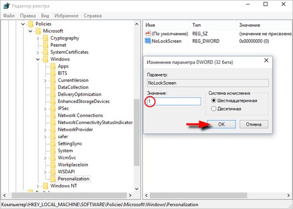 Экран блокировки в Windows 10: включаем (отключаем) и ...