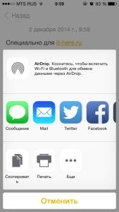 Печать заметки через AirPrint iOS 8