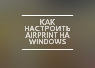 Airprint Windows 7, 8, 10