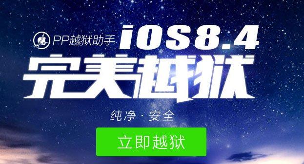 Джейлбрейк iOS 8.4 на MAC