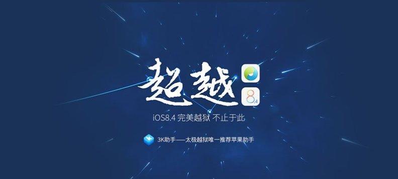 taig jailbreak 8.4 mac