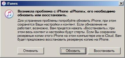 Возникла проблема с iPhone