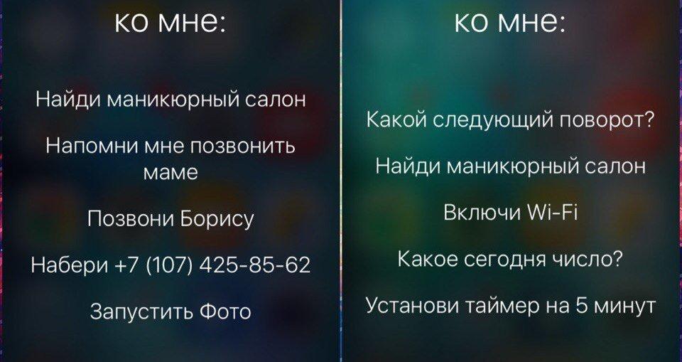 Что может Siri