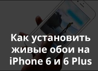 как установить живые обои на iphone 6