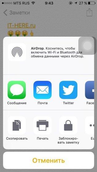 Блокировки заметки iPhone