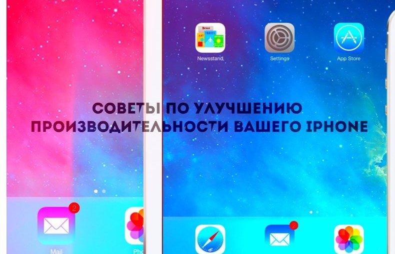 Улучшение производительности iPhone и iPad