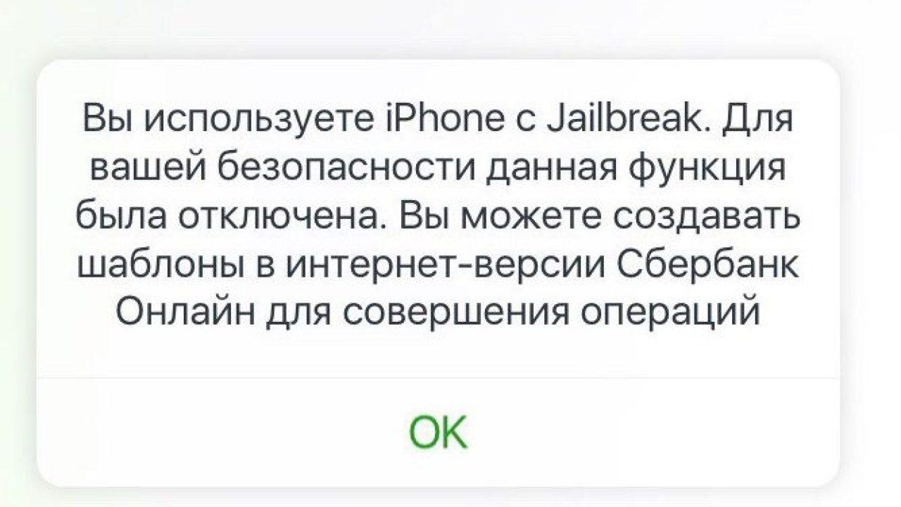 Не работает приложение Сбербанк после джейлбрейка iOS 9 3 3 - 10