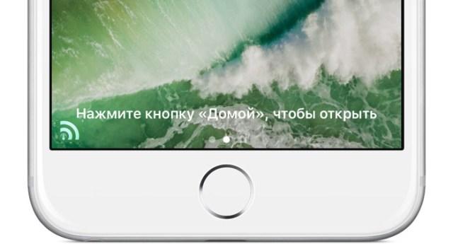 Как отключить режим «Нажмите кнопку Домой, чтобы открыть» на iPhone и iPad в iOS 10