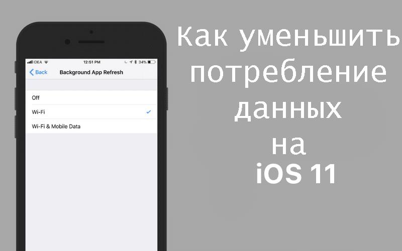 Reduce-iPhones-Data-Usage-in-IOS-11