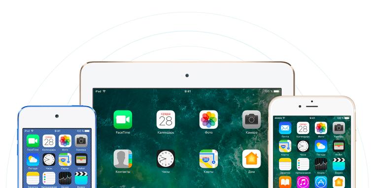 Apple изменила механизм работы Wi-Fi иBluetooth вiOS 11