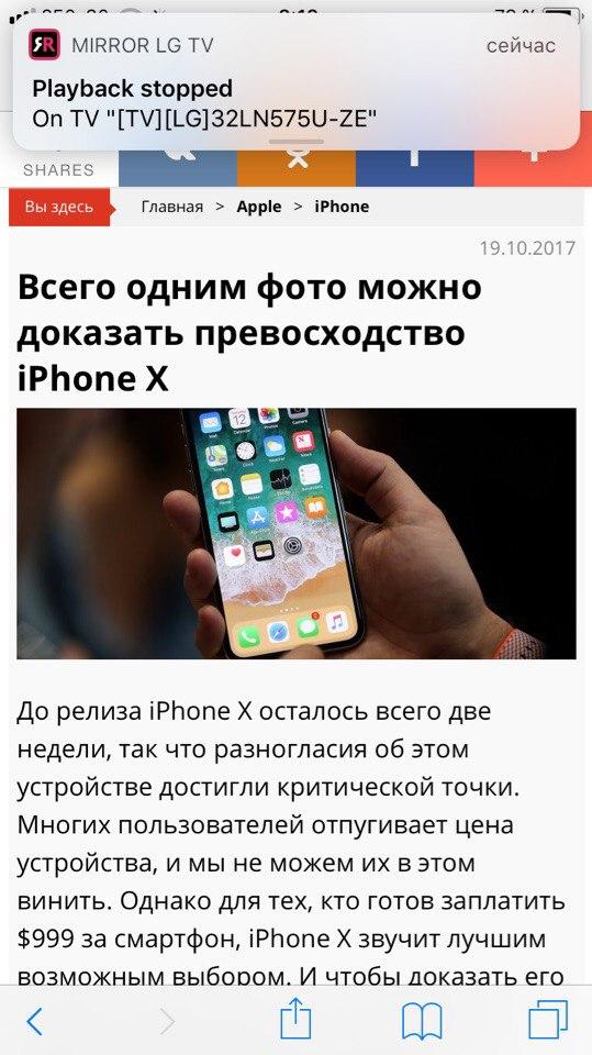 Как вывести изображение с iPhone/iPad на телевизор LG или