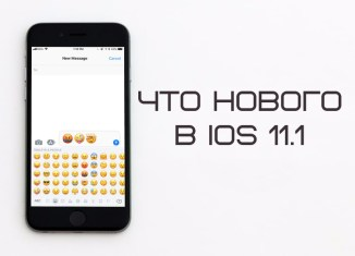 iOS-11.1-Whats-New