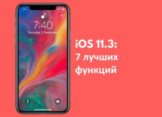 iOS-11.3-7-Best-Features