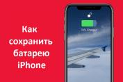 iPhone-Tips-Prolong-Battery-Lifespan