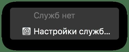 скриншот подменю