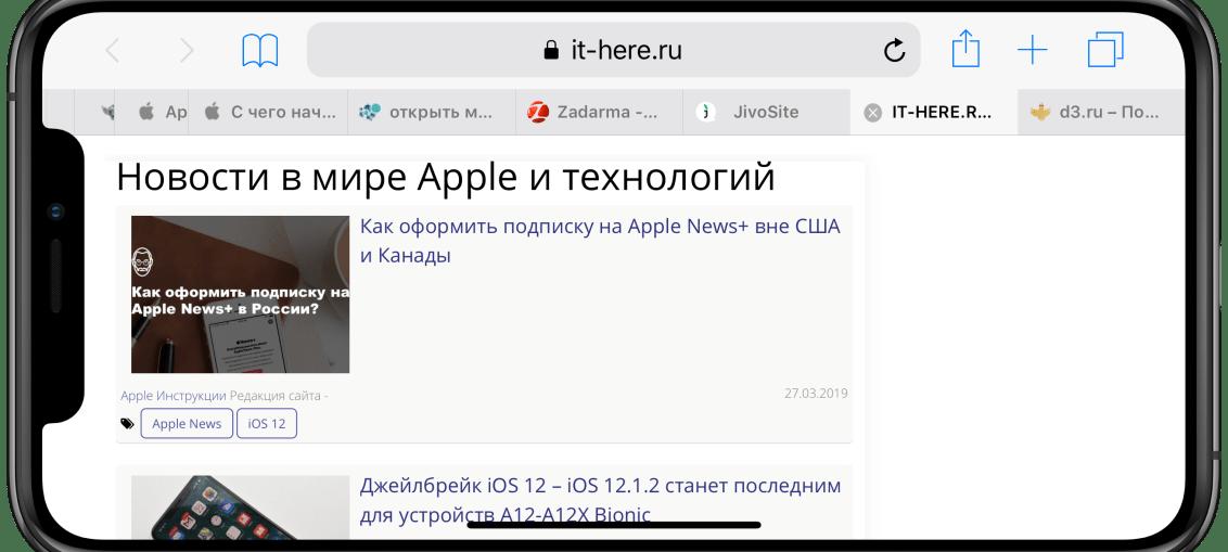 iOS-12-iPhone-Safari-favicons-enabled