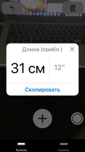 приложение рулетка iphone ios 12_2353