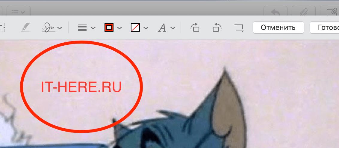 инструмент разметка в mac почта
