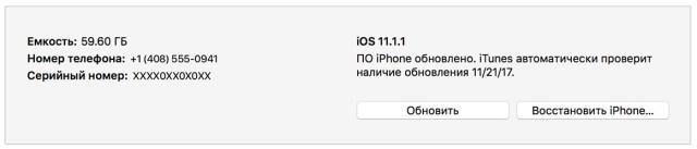 macos-itunes12-7-phone7-ios11-summary