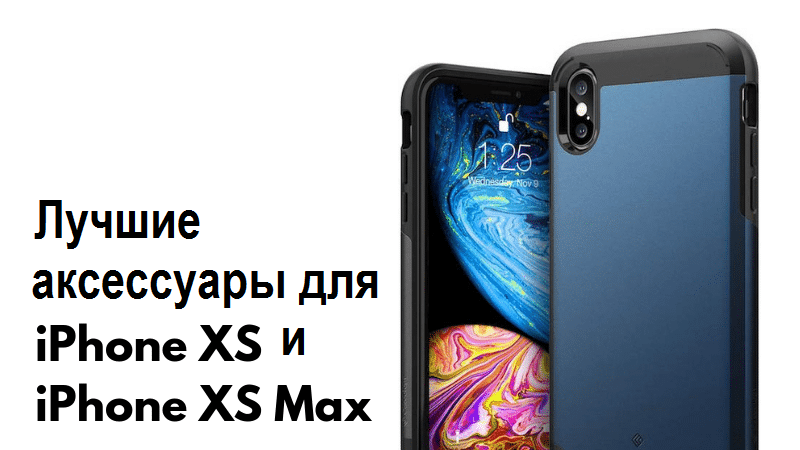 The-Best-Accessories-for-iPhone-XS-and-iPhone-XS-Max-Featured