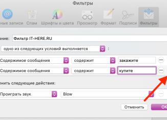 правка фильтра в почте macOS