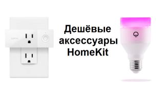 Cheap-HomeKit-Accesories-Featured