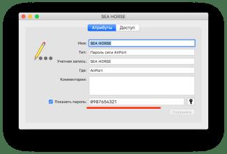 пароль от wifi через связку ключей