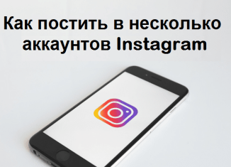 How-to-Post-To-Multiple-Instagram-Accounts-at-Once-iPhone-Featured