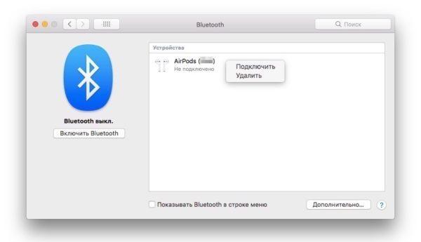 kak-podklyuchit-airpods-k-macbook-e1542914760403