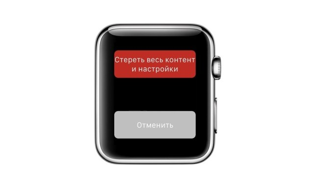 apple-watch-erase-all-content