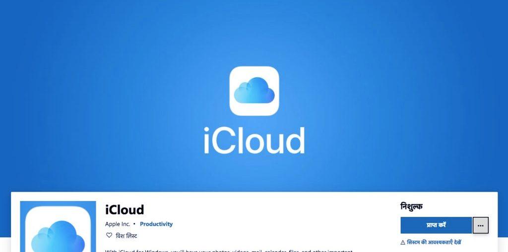 icloud-windows-app-2-1024×614