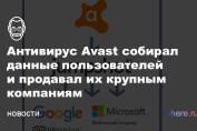 Антивирус Avast собирал данные пользователей и продавал их крупным компаниям