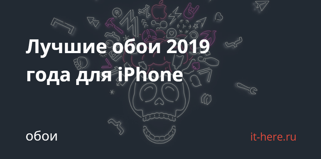Best 2019 wallpapers for iPhone