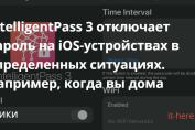 IntelligentPass 3 отключает пароль на iOS-устройствах в определенных ситуациях. Например, когда вы дома