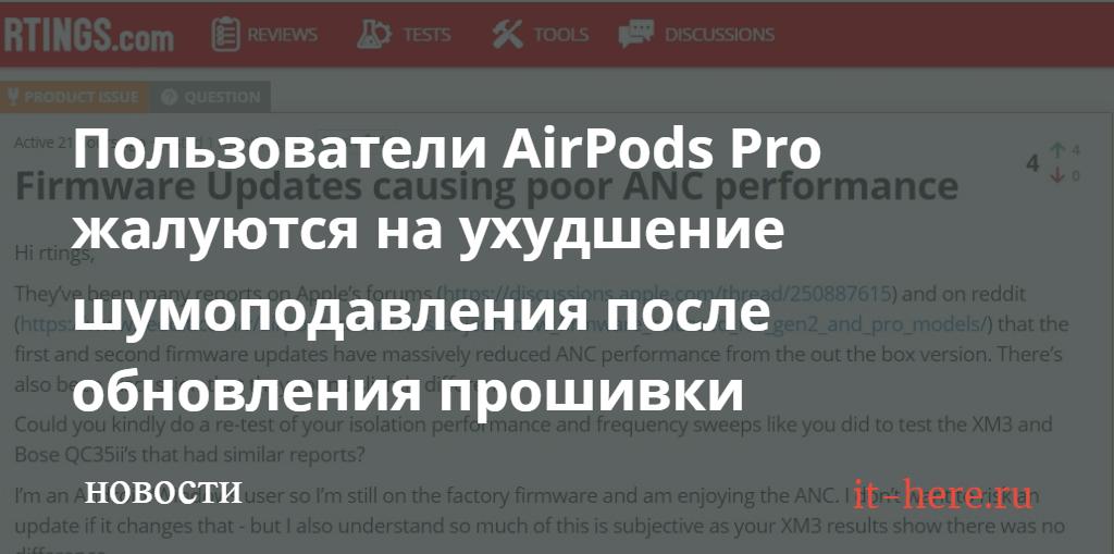 Пользователи AirPods Pro жалуются на ухудшение шумоподавления после обновления прошивки