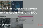 Как найти понравившиеся треки в Apple Music на Mac
