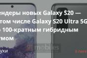 Рендеры новых Galaxy S20 — в том числе Galaxy S20 Ultra 5G со 100-кратным гибридным зумом