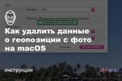 Как удалить данные о геопозиции с фото на Mac