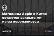 Магазины Apple в Китае останутся закрытыми и после 10 февраля из-за коронавируса